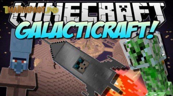 Скачать Клиент Minecraft с Модом Galacticraft
