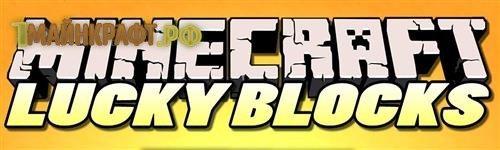 майнкрафт 1.8.1 мод на лаки блоки - Lucky Block 1.8 1