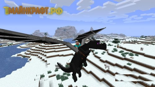 Dragon Mounts на minecraft 1.6.4
