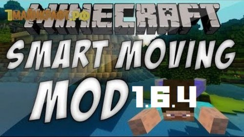Smart Moving на майнкрафт 1.6.4 - мод на анимацию