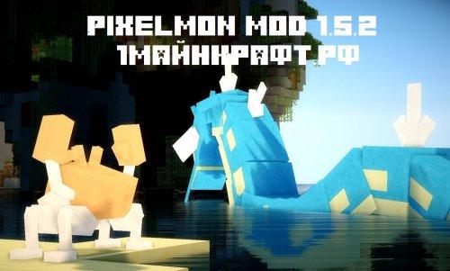 Мод на покемонов в minecraft 1.5.2 - Pixelmon mod 1.5.2