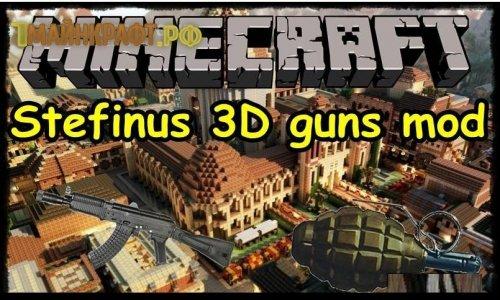 Мод на огнестрельное оружие для майнкрафт 1.5.2 - Stefinus 3D Guns