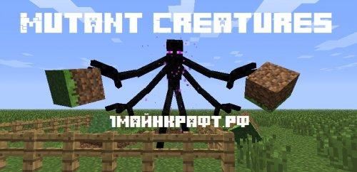 Mutant Creatures - мод на мутантов на майнкрафт 1.6.4