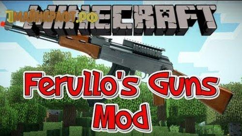 Ferullos Guns для майнкрафт 1.7.10 мод на оружие