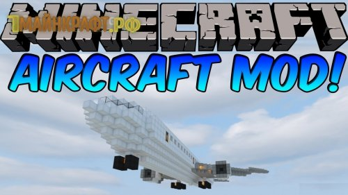 Мод на самолёты для minecraft 1.7.10