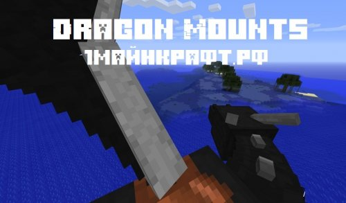 Dragon Mounts для minecraft 1.7.10