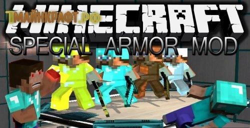 Special Armor на minecraft 1.7.10 - мод на броню в майнкрафте