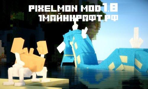 Pixelmon [1.8] - мод на покемонов в майнкрафт 1.8