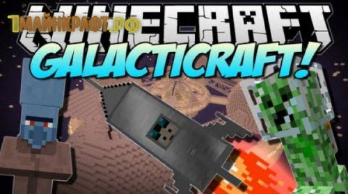 Galacticraft для minecraft 1.8 - космос в майнкрафте