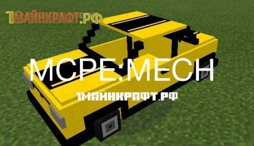 Майнкрафт ПЕ 0.11.1 мод на машины, танки, самолёты