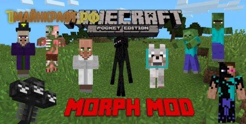 Мод на превращение в мобов для майнкрафт пе 0.10.5 - Morph