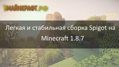 Сборка сервера майнкрафт 1.8.7