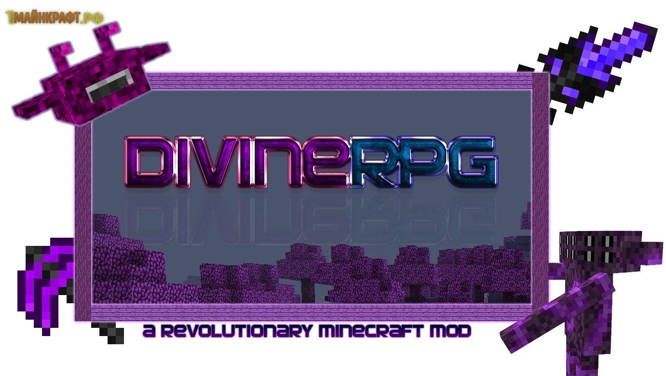 [mod][1. 8. 9] journey into the light новый divinerpg.