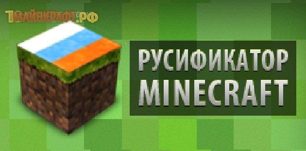 МАЙНКРАФТ 1.5.2 С ФОРДЖЕМ И РУСИФИКАТОРОМ