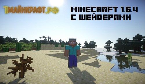 minecraft 1.6.4 с шейдерами