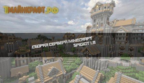 Скачать Готовые Серверы для Minecraft