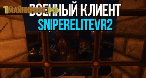Военная сборка майнкрафт 1.7.10
