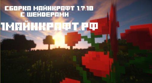 Сборка майнкрафт 1.7.10 с шейдерами + 50 модов
