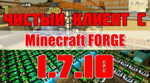 Скачать майнкрафт 1.7.10 с forge