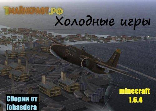 Военная сборка майнкрафт 1.6.4