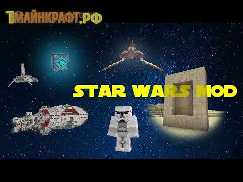 Мод Star Wars для майнкрафт 1.7.10