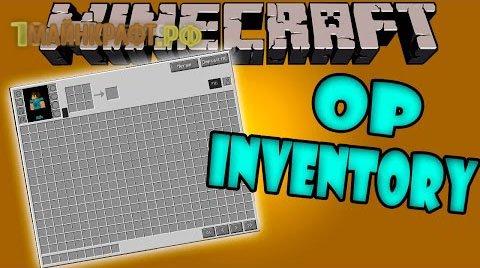 Overpowered Inventory для майнкрафт 1.8 (мод на расширение инвентаря)