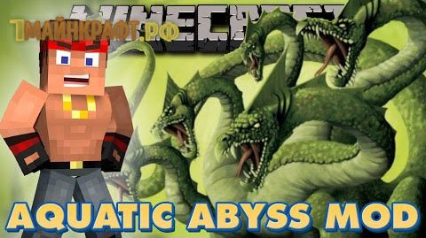 Aquatic Abyss для майнкрафт 1.7.10 - мод на морских животных