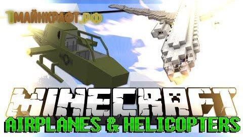 Мод на самолёты и вертолёты для майнкрафт 1.7.10 - Helicopter