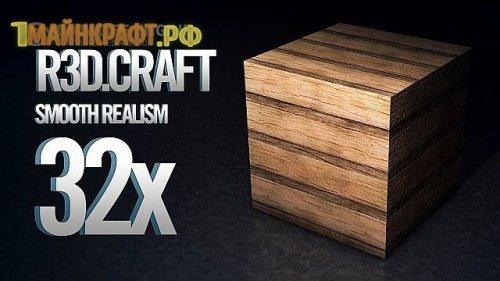 Текстуры майнкрафт r3d craft 1.7.2