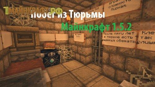 Побег из тюрьмы карта для minecraft 1.5.2