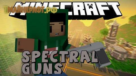 Мод Spectral Guns для майнкрафт 1.8 - новое оружие