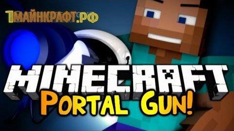Portal Gun для майнкрафт 1.7.10 - пушка портал