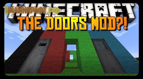 Мод The Doors для майнкрафт 1.7.10 - новые двери