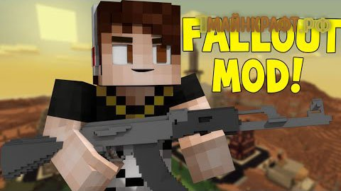 Мод Fallout для майнкрафт 1.7.10