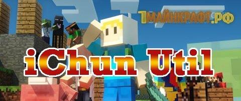 iChun Util для майнкрафт 1.7.10