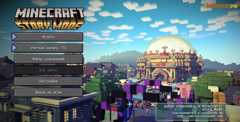 скачать взломанную игру minecraft story mode #2