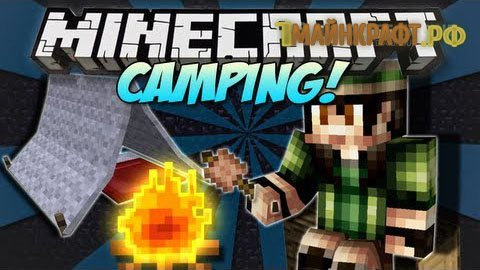 Camping мод для майнкрафт 1.5.2 - палатки, костры и т.д.