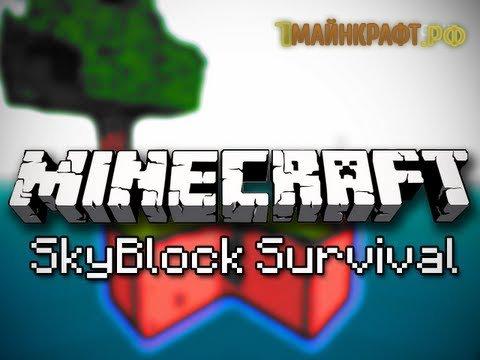 Карта SkyBlock для minecraft (скайблок)