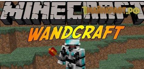 Мод на волшебные палочки для minecraft 1.5.2 - Wandcraft mod