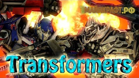 Мод трансформеры для майнкрафт 1.7.10 - Transformers mod