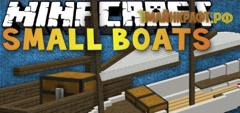 Мод на новые лодки для minecraft 1.7.10 - Small Boats
