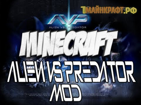 Мод чужой против хищника для майнкрафт 1.7.10 - Aliens vs Predator