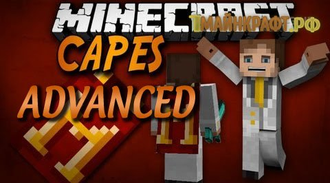 Мод на плащи в майнкрафт 1.7.10 - Advanced Capes