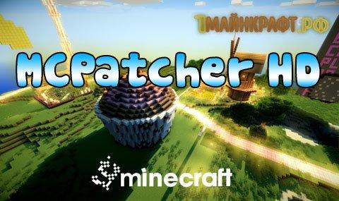 MCPatcher HD для minecraft 1.8.1