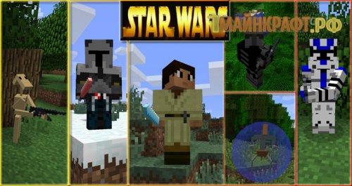 StarWars mod для майнкрафт 1.5.2 - Звёздные войны