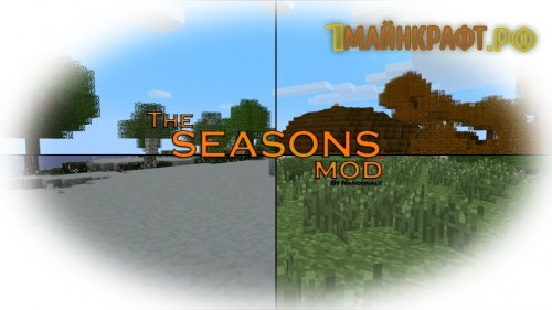 Мод на времена года (сезоны) для майнкрафт 1.7.10 - The Seasons Mod