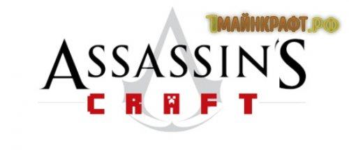 Мод AssassinCraft для майнкрафт 1.7.10
