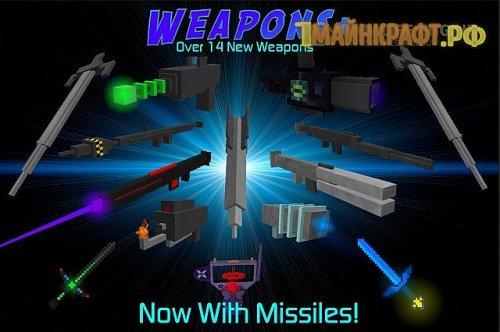 Новое оружие minecraft 1.7.10 - Weapons Plus