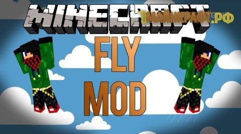 Fly Mod для майнкрафт 1.7.10 - мод на крылья