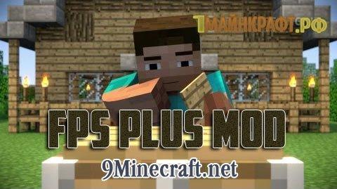 Fps Plus для minecraft 1.7.10